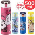 水筒 直飲み 500ml ディズニー 軽量 ワンタッチ パーソナルボトル 500 ( マグボトル おしゃれ キャラクター ミッキーマウス 軽い 子供 子ども ステンレス )