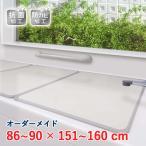 オーダーメイド アルミ組合せ風呂ふた 抗菌・防カビ 86〜90×151〜160cm 3枚割