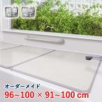 オーダーメイド アルミ組合せ風呂ふた 抗菌・防カビ 96〜100×91〜100cm 2枚割