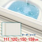 ショッピング風呂 風呂ふた オーダーメイド シャッター風呂ふた 111〜120×151〜160cm 特注 風呂蓋 風呂フタ 巻き式 シャッター式
