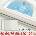 風呂ふた オーダーメイド シャッター風呂ふた 60〜6466〜69×121〜130cm 特注 風呂蓋 風呂フタ 巻き式 シャッター式