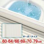 風呂ふた オーダーメイド シャッター風呂ふた 60〜6466〜69×70〜80cm 特注 風呂蓋 風呂フタ 巻き式 シャッター式