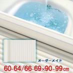 風呂ふた オーダーメイド シャッター風呂ふた 60〜6466〜69×91〜100cm 特注 風呂蓋 風呂フタ 巻き式 シャッター式