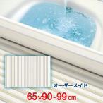 オーダーメイド シャッター風呂ふた アイボリー 65×91〜100cm