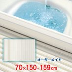 オーダーメイド シャッター風呂ふた アイボリー 70×151〜160cm
