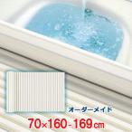 風呂ふた オーダー 風呂フタ オーダーメイド ふろふた シャッター 巻き式 風呂蓋 お風呂ふた 特注 別注 オーダーメード オーエ 70×161〜170cm
