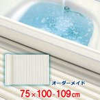 オーダーメイド シャッター風呂ふた アイボリー 75×101〜110cm