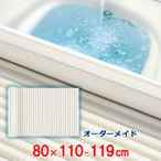 風呂ふた オーダー 風呂フタ オーダーメイド ふろふた シャッター 巻き式 風呂蓋 お風呂ふた 特注 別注 オーダーメード オーエ 80×111〜120cm