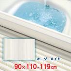 風呂ふた オーダーメイド シャッター風呂ふた 90×111〜120cm 特注 風呂蓋 風呂フタ 巻き式 シャッター式