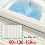 ショッピング風呂 風呂ふた オーダーメイド シャッター風呂ふた 90×131〜140cm 特注 風呂蓋 風呂フタ 巻き式 シャッター式