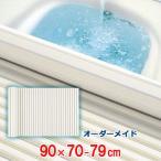 風呂ふた オーダーメイド シャッター風呂ふた 90×70〜80cm 特注 風呂蓋 風呂フタ 巻き式 シャッター式