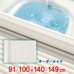 風呂ふた オーダーメイド シャッター風呂ふた 91〜100×141〜150cm 特注 風呂蓋 風呂フタ 巻き式 シャッター式