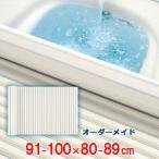 風呂ふた オーダーメイド シャッター風呂ふた 91〜100×81〜90cm 特注 風呂蓋 風呂フタ 巻き式 シャッター式