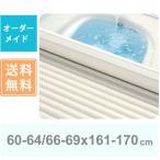 風呂ふた 東プレ オーダーメイド シャッター風呂ふた 60〜6466〜69×161〜170cm 特注 風呂蓋 風呂フタ 巻き式 シャッター式