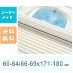 風呂ふた 東プレ オーダーメイド シャッター風呂ふた 60〜6466〜69×171〜180cm 特注 風呂蓋 風呂フタ 巻き式 シャッター式