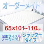 東プレ オーダーメイド シャッター風呂ふた 65×101〜110cm