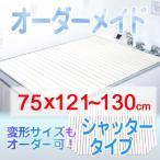 東プレ オーダーメイド シャッター風呂ふた 75×121〜130cm