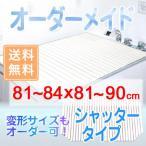 風呂ふた 東プレ オーダーメイド シャッター風呂ふた 81〜84×81〜90cm 特注 風呂蓋 風呂フタ 巻き式 シャッター式