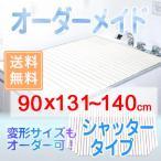 風呂ふた 東プレ オーダーメイド シャッター風呂ふた 90×131〜140cm 特注 風呂蓋 風呂フタ 巻き式 シャッター式