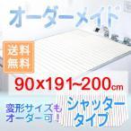 風呂ふた 東プレ オーダーメイド シャッター風呂ふた 90×191〜200cm 特注 風呂蓋 風呂フタ 巻き式 シャッター式