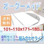 東プレ オーダーメイド 組合せ風呂ふた 101〜110×171〜180cm 4枚割
