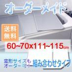 風呂ふた 東プレ オーダーメイド アルミ組合せ風呂ふた 60〜70×111〜115cm 2枚割 特注 風呂蓋 風呂フタ 組み合わせ パネル式
