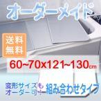 風呂ふた 東プレ オーダーメイド アルミ組合せ風呂ふた 60〜70×121〜130cm 2枚割 特注 風呂蓋 風呂フタ 組み合わせ パネル式