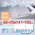 風呂ふた 東プレ オーダーメイド アルミ組合せ風呂ふた 60〜70×141〜150cm 2枚割 特注 風呂蓋 風呂フタ 組み合わせ パネル式
