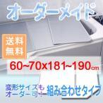 風呂ふた 東プレ オーダーメイド アルミ組合せ風呂ふた 60〜70×181〜190cm 3枚割 特注 風呂蓋 風呂フタ 組み合わせ パネル式