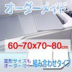 風呂ふた 東プレ オーダーメイド アルミ組合せ風呂ふた 60〜70×70〜80cm 2枚割 特注 風呂蓋 風呂フタ 組み合わせ パネル式