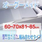 風呂ふた 東プレ オーダーメイド アルミ組合せ風呂ふた 60〜70×81〜85cm 2枚割 特注 風呂蓋 風呂フタ 組み合わせ パネル式