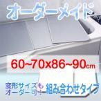風呂ふた 東プレ オーダーメイド アルミ組合せ風呂ふた 60〜70×86〜90cm 2枚割 特注 風呂蓋 風呂フタ 組み合わせ パネル式
