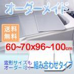 風呂ふた 東プレ オーダーメイド アルミ組合せ風呂ふた 60〜70×96〜100cm 2枚割 特注 風呂蓋 風呂フタ 組み合わせ パネル式