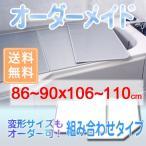 風呂ふた 東プレ オーダーメイド アルミ組合せ風呂ふた 86〜90×106〜110cm 2枚割 特注 風呂蓋 風呂フタ 組み合わせ パネル式