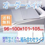 風呂ふた オーダー 風呂フタ オーダーメイド ふろふた 組合せ 組み合わせ 風呂蓋 お風呂ふた 特注 別注 オーダーメード 東プレ 96〜100×101〜105cm 2枚割