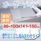 風呂ふた 東プレ オーダーメイド アルミ組合せ風呂ふた 96〜100×141〜150cm 2枚割 特注 風呂蓋 風呂フタ 組み合わせ パネル式