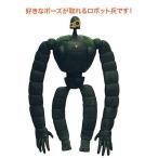 【スタジオ ジブリグッズ/天空の城ラピュタフィギュア】 ポージングロボット兵/園丁ロボット