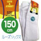 【 ルーズソックス 150cm 】スーパーロング スクールソックス コスプレ ハロウィン レディース 靴下 白 日本製 キュースト RSL