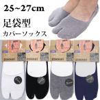 メンズ 足袋型シューズに 足袋 フットカバー ポリエステル 綿混 滑り止め付き 靴下 ソックス  メール便 zokke