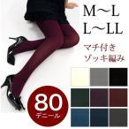 80デニール カラータイツ マチ付き ゾッキ編み レディースタイツ M-Lサイズ L-LLサイズ コスプレ 色数豊富な9色展開 大きめサイズ