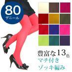 80デニール マチ付きカラータイツ ゾッキ編み 発色きれい マチ付き レディースタイツ M-Lサイズ 赤タイツ 白タイツ コスプレ 色数豊富な13色展開