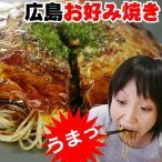 広島風お好み焼き1枚 お好み焼き専門店手作り 冷凍 レンジでチン カープソース付 選べるそば・うどん入り