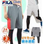 ハーフパンツ&レギンスタイツ ボトム 2点セット メンズ 【FILA(フィラ)】スポーツウェア ランニング ジョギング 男性