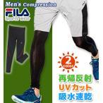 【メール便もOK】 スポーツレギンス 着圧 コンプレッションウェア メンズ FILA(フィラ) アンダーウェア
