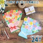 DIE CUT SHIKISHI flower bouquet mini ���� �� ������ ���襤�� ������� �ǥ����� ��Ϳ� ����ޤ� �������åȿ��� �ե��֡����ߥ�