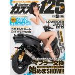 カススク125 15/09月号 vol.30