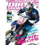 ショッピング09月号 DIRT SPORTS 11年09月号 (ダートスポーツ)