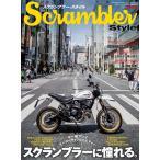 Scrambler Style (スクランブラースタイル)