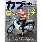 カブ only vol.2