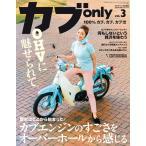 カブ only vol.3